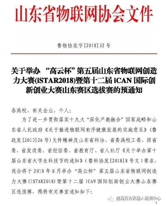 ''高云杯''第五届山东省物联网创造力大赛