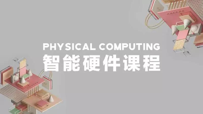 Arduino官方开发团队成员喊你来上智能硬件课啦