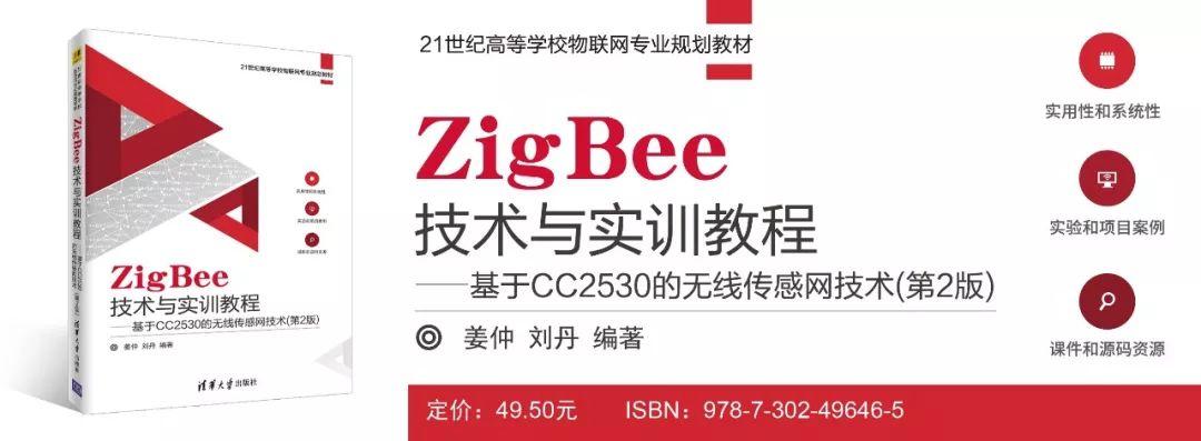 ZigBee无线传感器网络通信标准