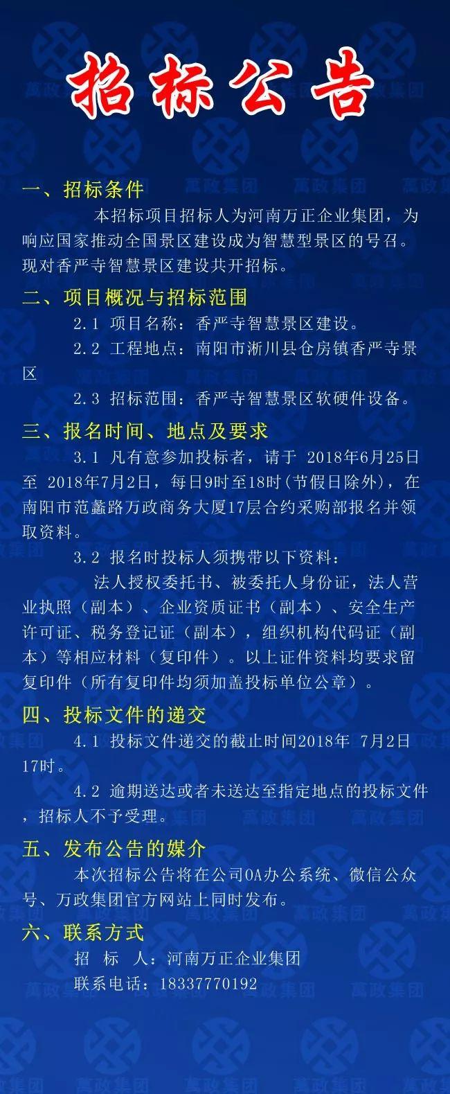 香严寺智慧景区建设工程招标公告