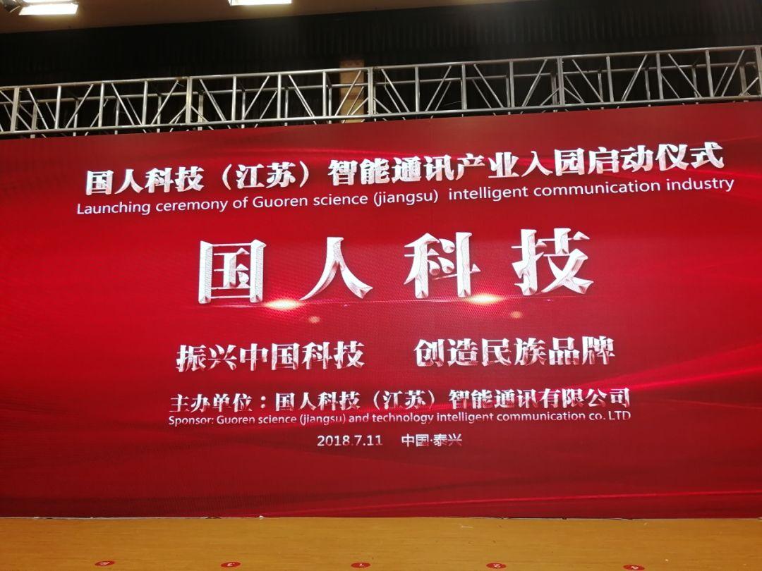 国人科技(江苏)智能通讯产业入园启动仪式圆满