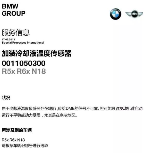 宝马R5X R6X N18水温传感器故障更换教程