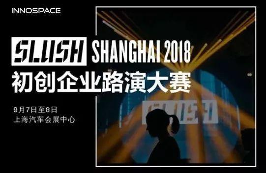 InnoSpace x Slush路演大赛物联网专场路演