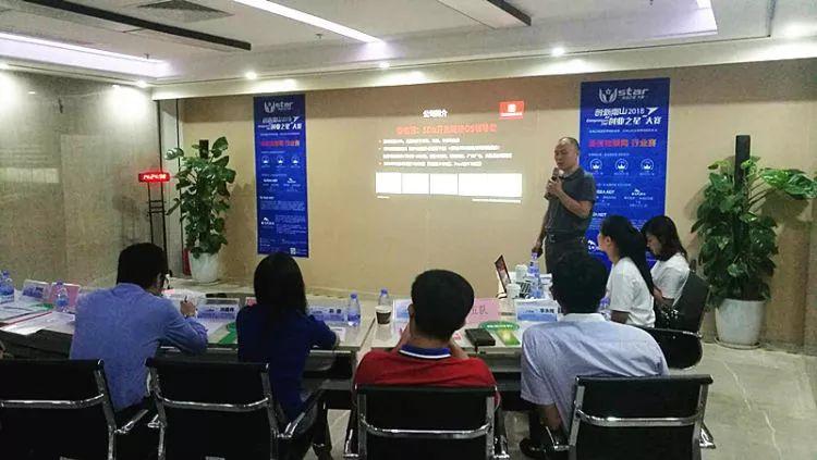 由日海智能、赛马资本主办的通信物联网行业赛初赛开始
