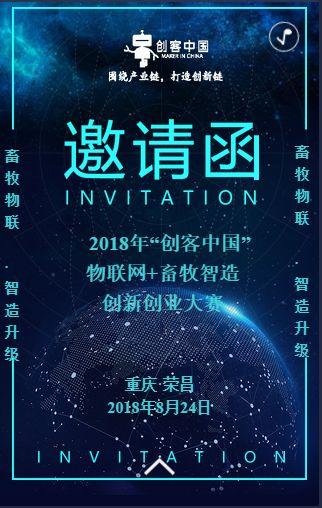 2018年中国物联网+畜牧智造创新创业大赛邀请函