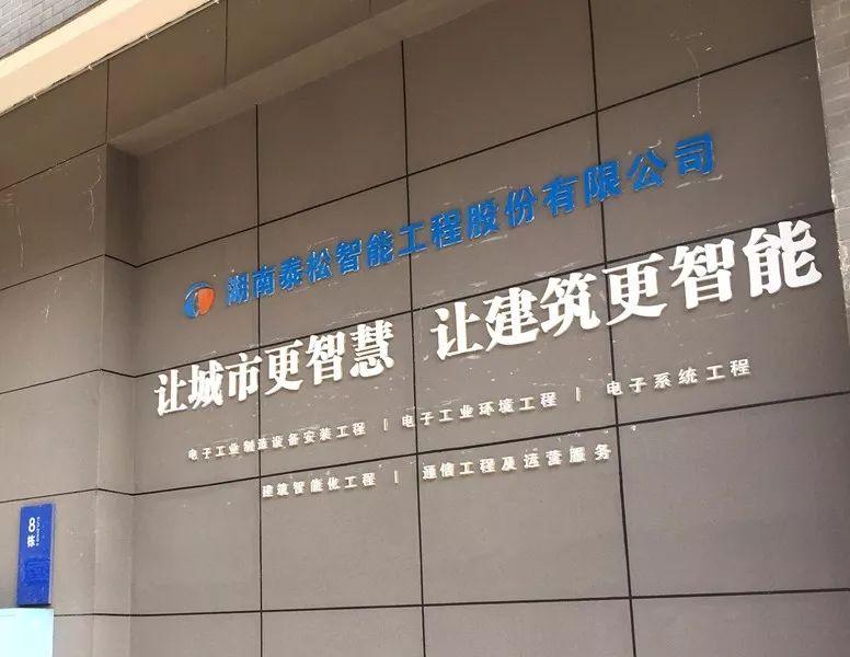 湖南泰松智能工程股份有限公司:让城市更智慧 建筑更智能