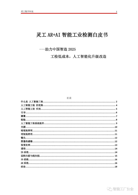 《灵工AR+AI智能工业检测白皮书》