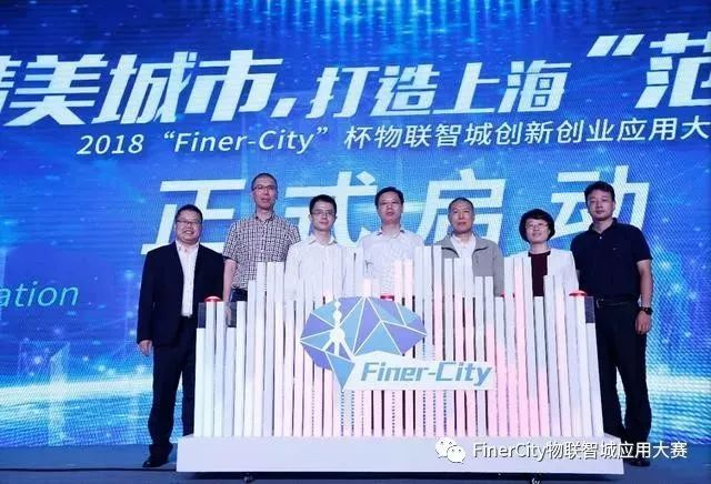 Finer City物联网创新创业大赛定向邀请函