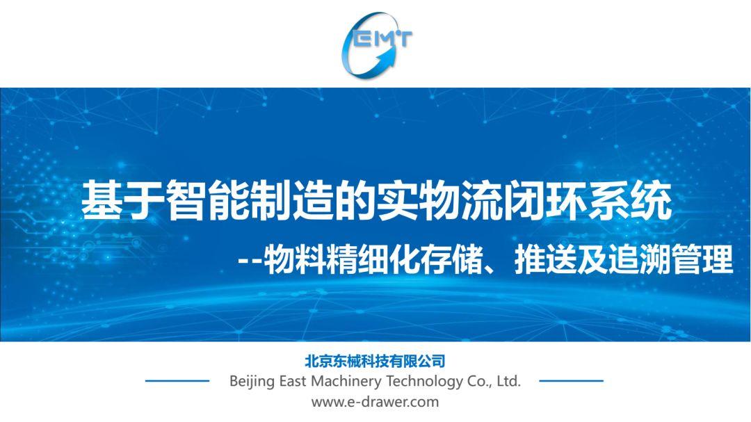 【摩米风物】北京东械科技—基于智能制造的实物流闭环