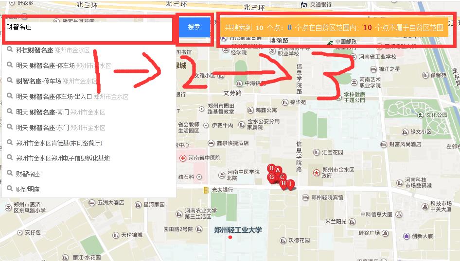 输入街道写字楼地址查看是否是郑州自贸区范围