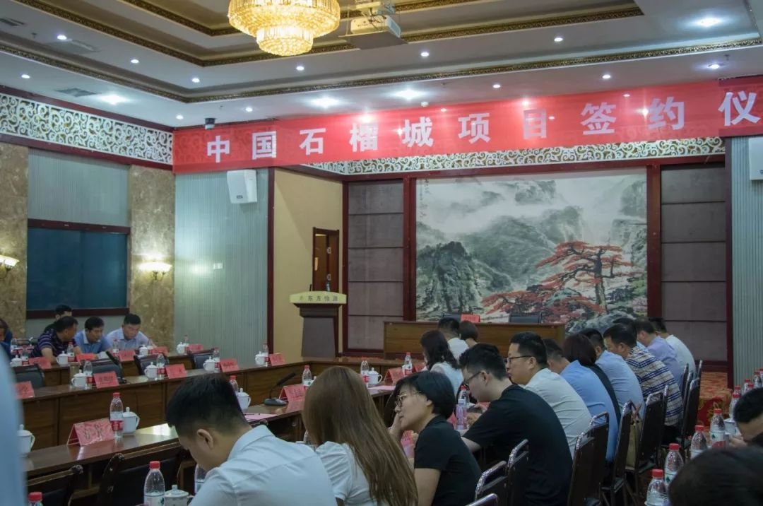 中国石榴城落地枣庄,创道资本布局齐鲁智慧旅游