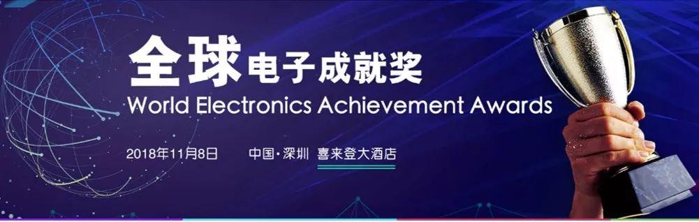 2018全球电子成就奖-传感器、无线产品评选