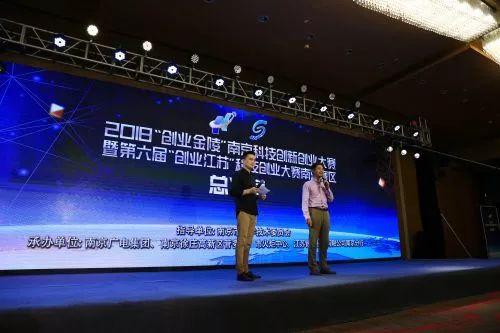 南京罗拉穿云物联网科技有限公司在南京科创大赛总决赛