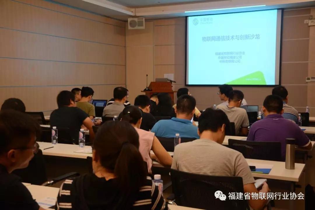 """福建省物联网协会""""物联网通信技术与创新沙龙"""""""