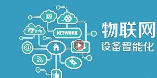 物联网技术挑战与应对策略