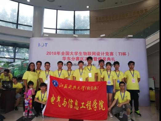 江苏科技大学张家港校区队伍在全国物联网设计大赛中获奖