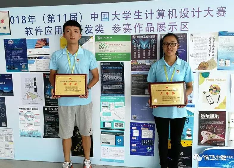 我院物联网工程专业学生在第11届计算机设计大赛中荣获嘉奖