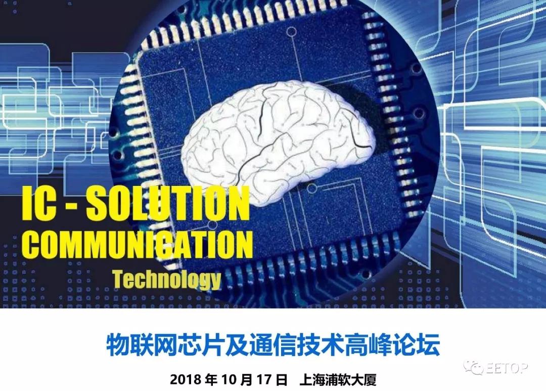 10.17上海物联网芯片及通信技术高峰论坛