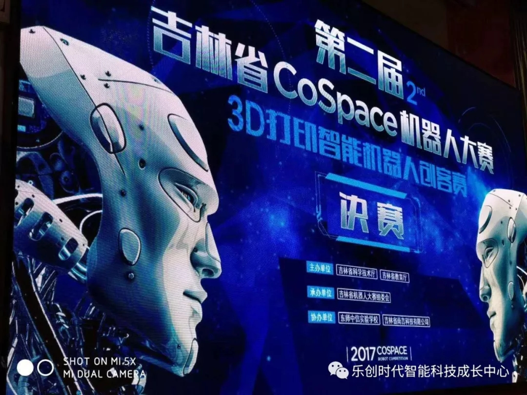第三届吉林省机器人大赛即将拉开帷幕!!