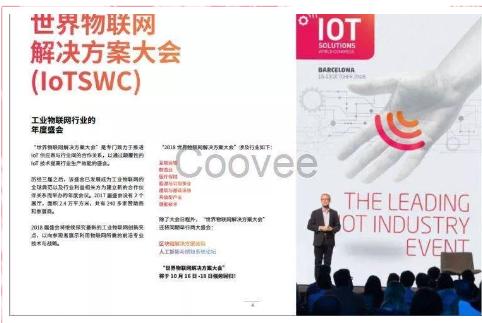五大物联网解决方案将首次亮相2018IoTSWC