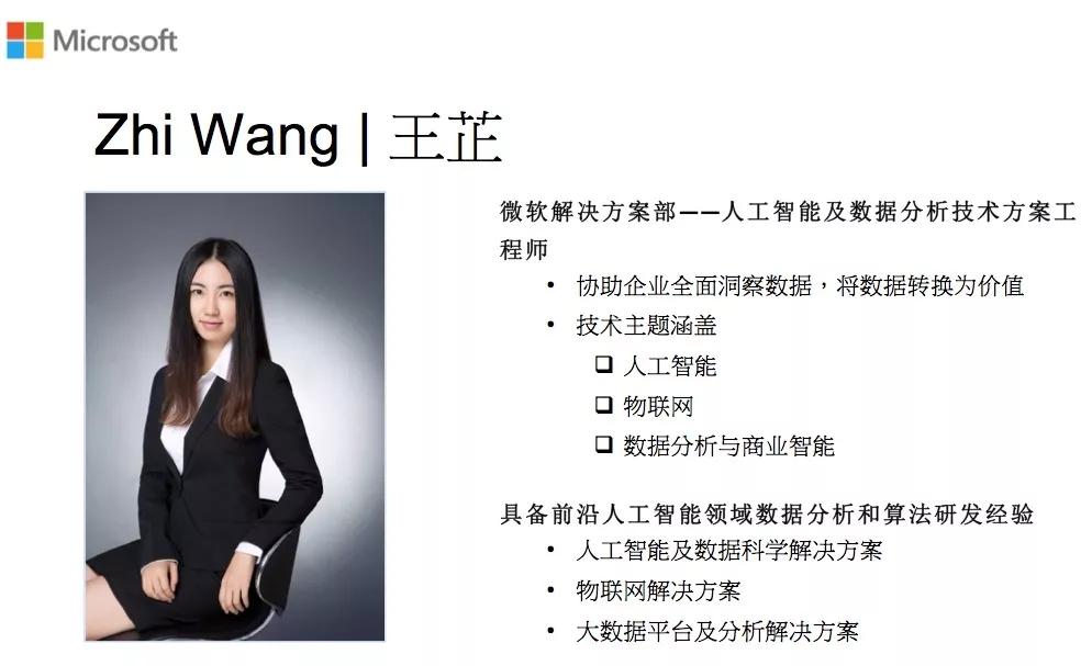 王芷:人工智能和物联网应用案例分享