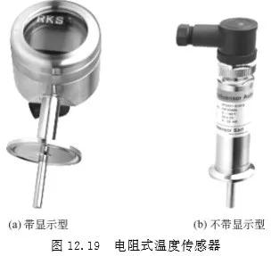 传感器技术——温度传感器&流量传感器