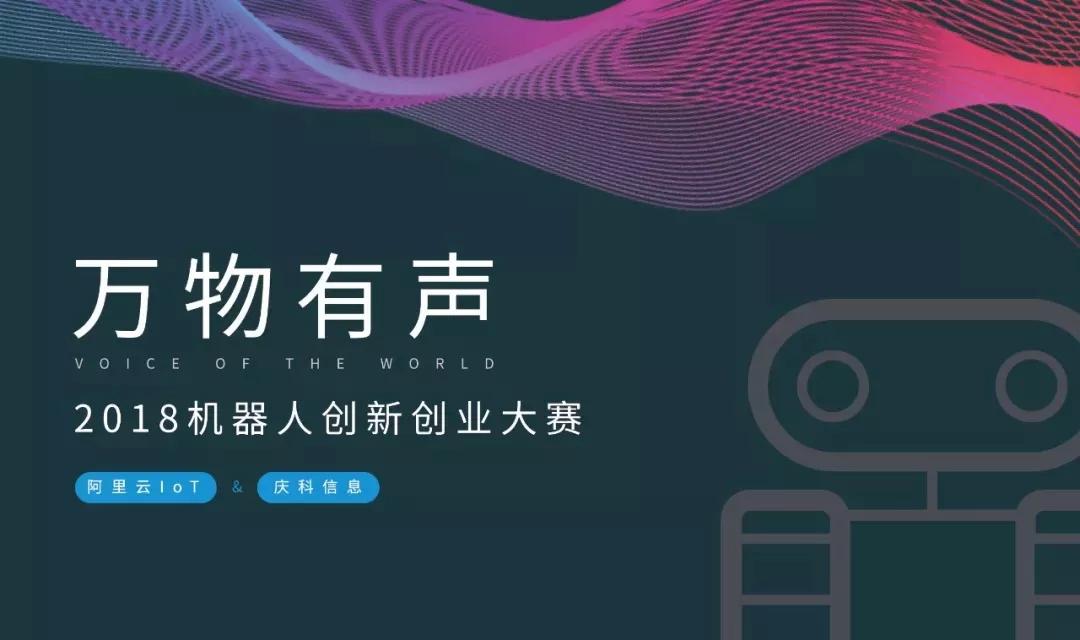 阿里云IoT&庆科信息万物有声机器人创新创业大赛
