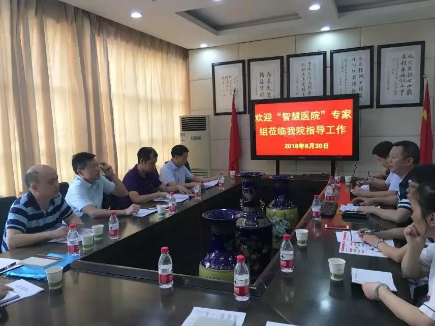 """唐东、左锋来重庆市长寿区人民医院指导""""智慧医院""""建设"""