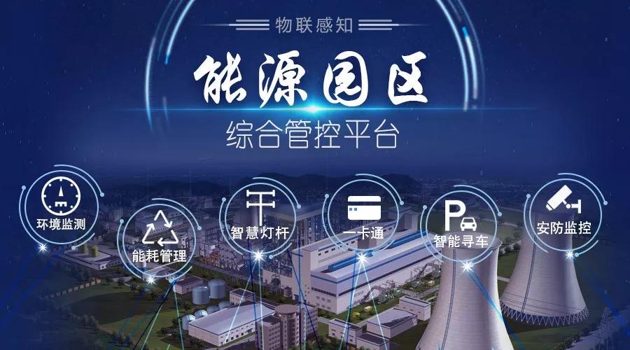 新智认知推出智慧能源园区综合管控平台