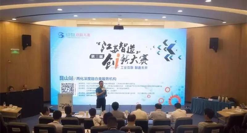 """光轮电子再次参加第三届""""江苏智造""""创新大赛"""