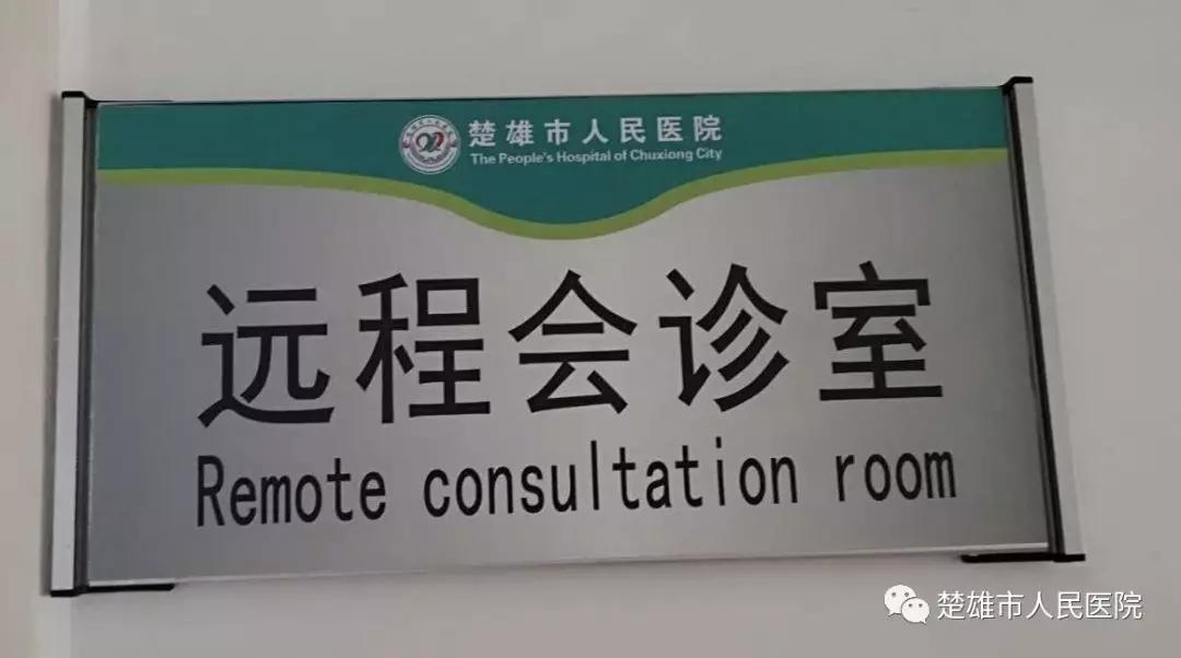 楚雄市人民医院与昆明医科大学第一附属医院开通远程医疗