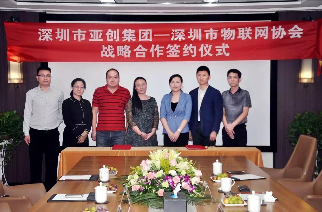 东莞亚创智慧新城与深圳市物联网协会签署战略合作协议