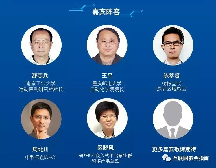 2018中国工业物联网技术应用研讨会·深圳站
