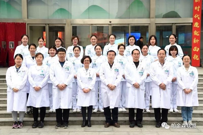 河南人民医院互联智慧帕金森病专科联盟成立大会