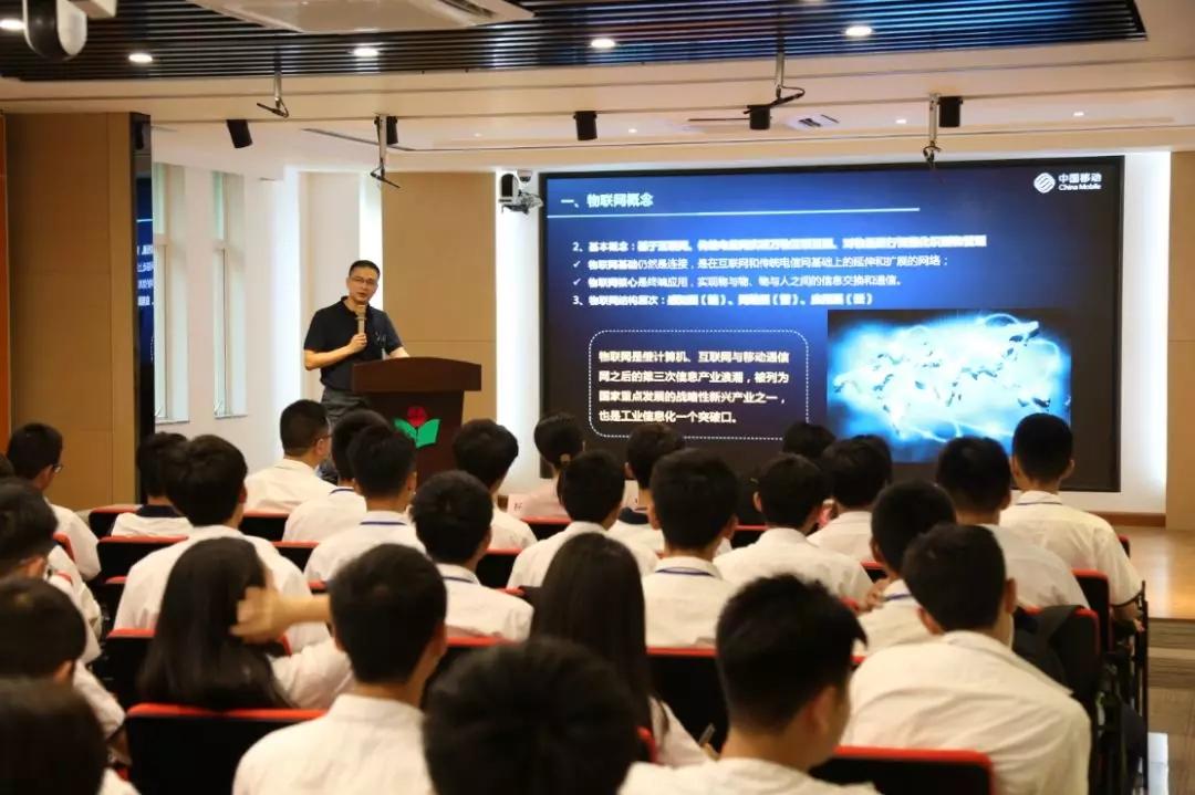 广东省粤东技师学院信息工程系举办物联网应用知识讲座