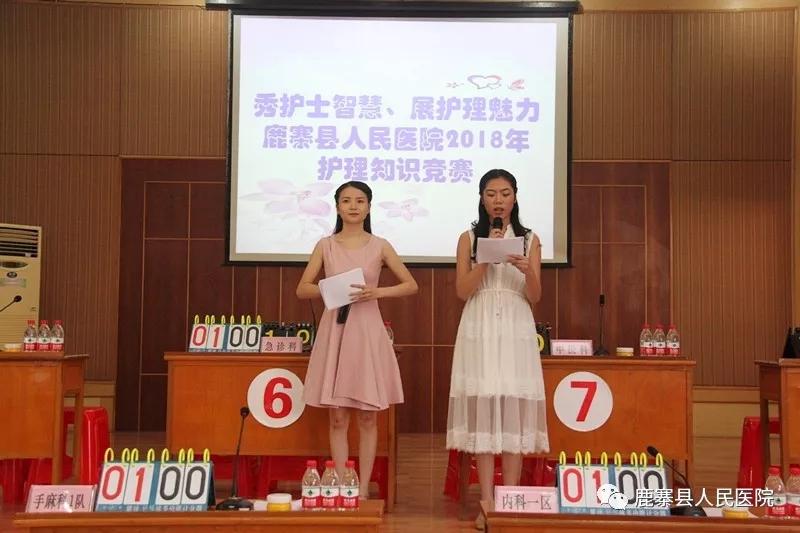 鹿寨县人民医院举办护理知识竞赛