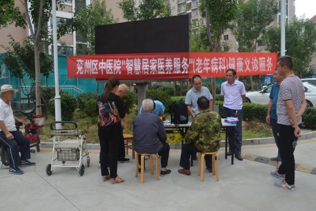 """济宁兖州区中医医院""""智慧居家医养服务""""健康义诊进社区"""