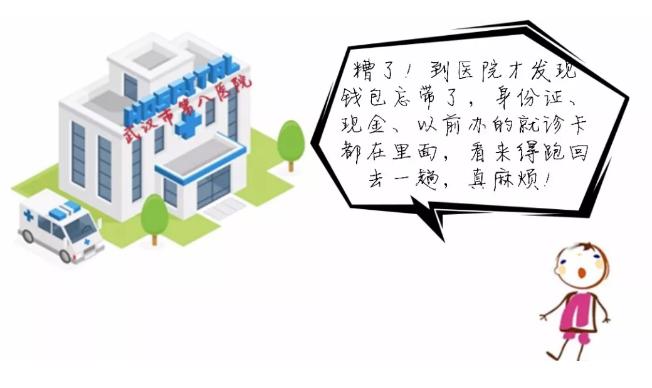 """武汉市第八医院加入""""健康武汉""""APP,可在线挂号预约看病"""