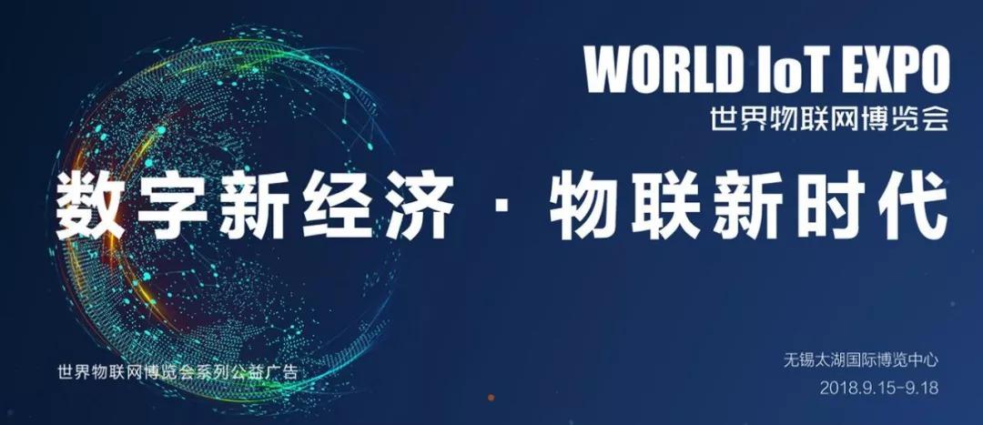 2018无锡世界物联网博览会,最新现场照片速递!