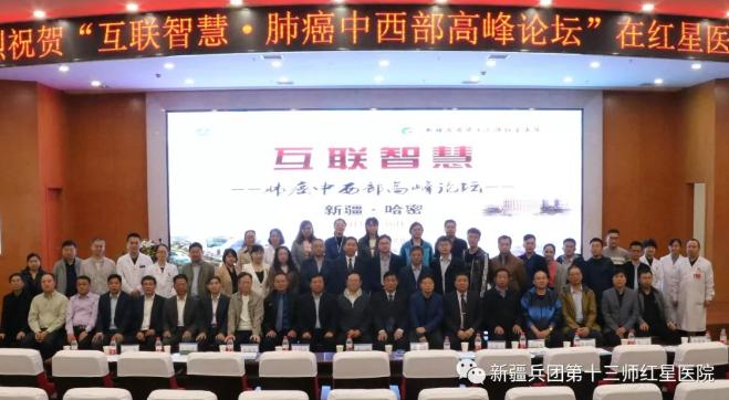 新疆红星医院举办互联智慧•肺癌中西部高峰论坛