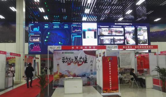 东华全域智慧旅游平台亮相首届中国(河北)红色旅游博览会