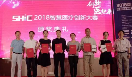 智慧医疗大赛:武汉中南医院&生命奇点荣获大赛二等奖