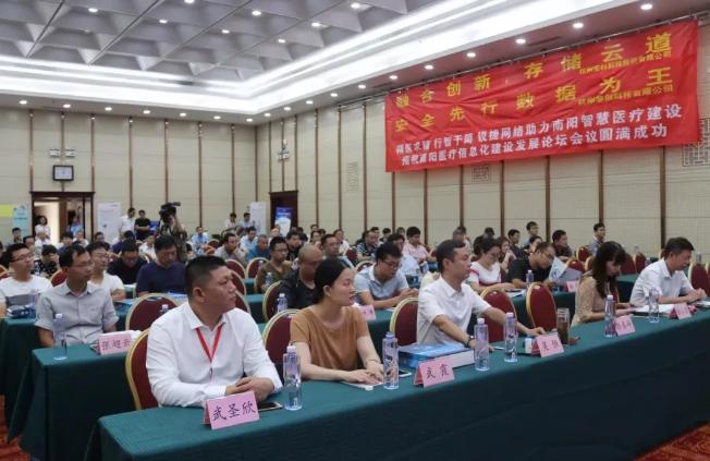 河南佰亿星空科技举办智能医疗信息化建设发展论坛