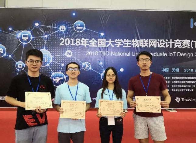 南大学子在2018年全国大学生物联网设计竞赛中获佳绩