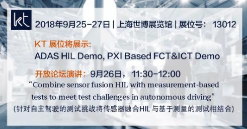 邀请函|2018ATE汽车测试展(上海)