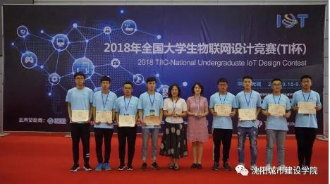沈阳城建学院在全国大学生物联网设计竞赛(TI杯)中获佳绩