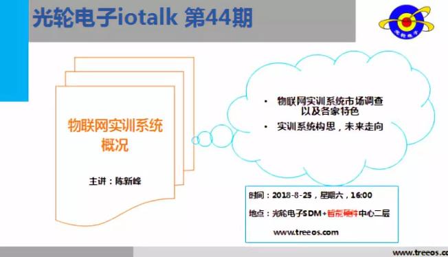 iotalk讲座第44期预告:物联网实训系统整体概况