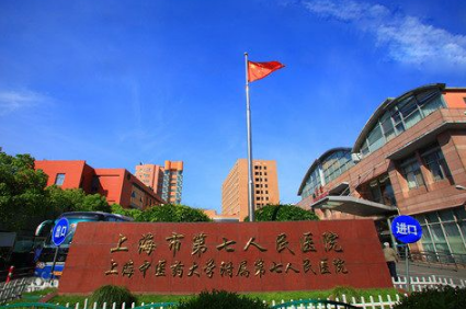智慧医院之---- 上海市第七人民医院
