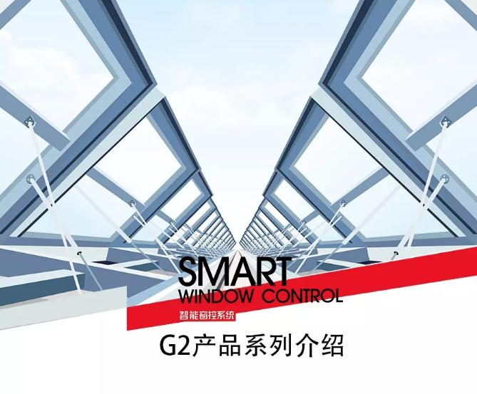 坚朗秦泰智能窗控系统——G2产品系列介绍