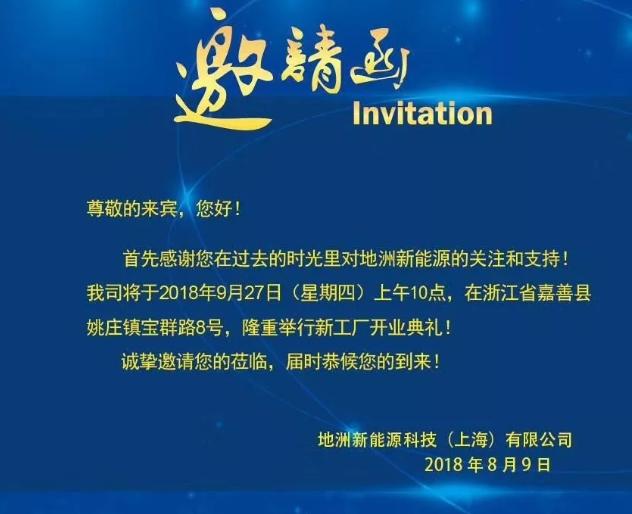 地洲智慧能源(浙江)有限公司开业典礼流程